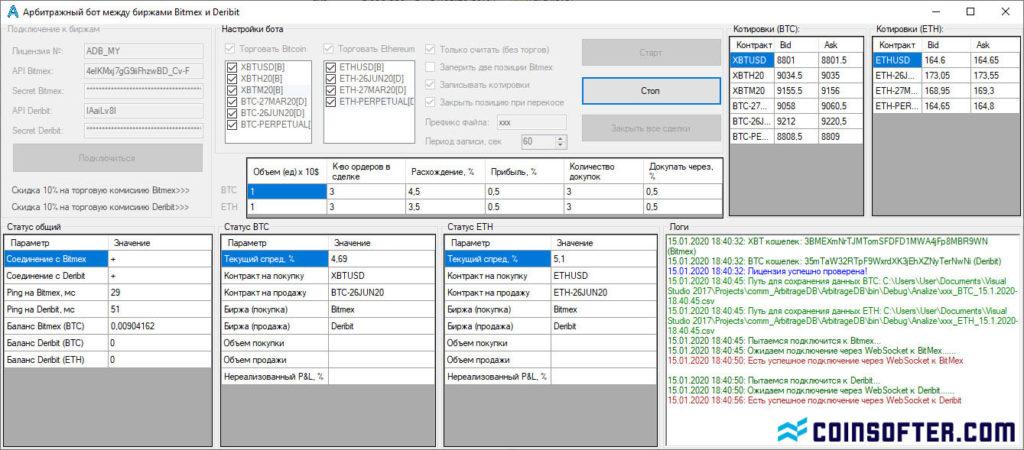 Bitmex_Deribit_Arbitrage_Professional